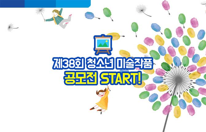 인생작품 기대해~ 제 38회 청소년 미술작품 공모전 START!