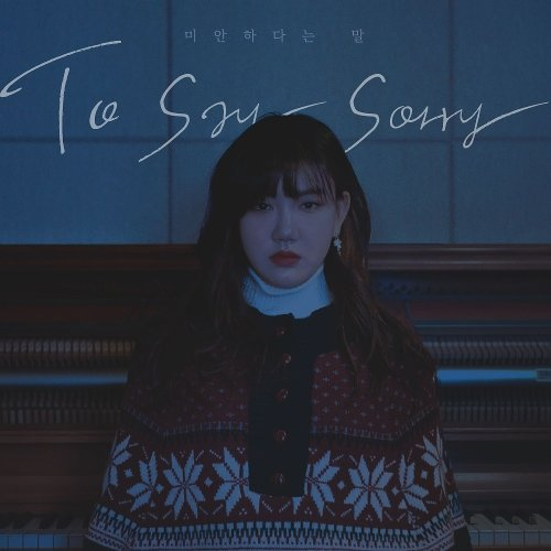 Choi Ye Guen - To Say Sorry Lyrics [English, Romanization]