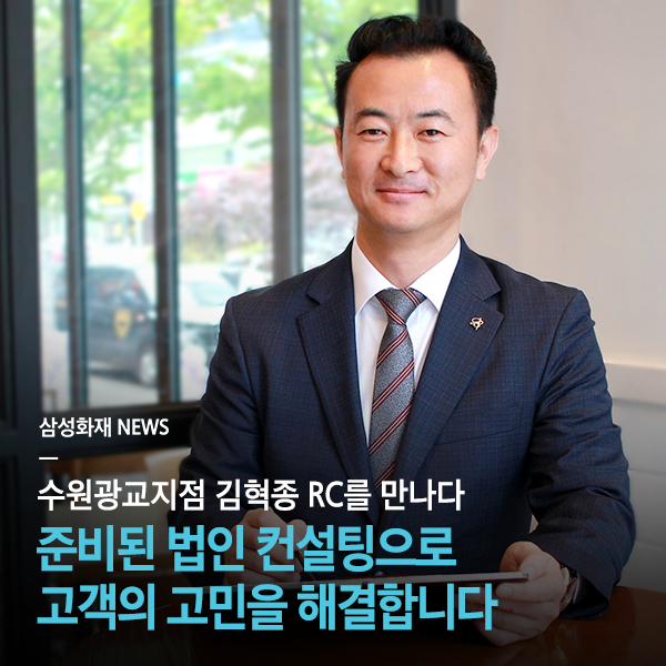 <RC를 만나다> 준비된 법인컨설팅 전문가, 김혁종 RC (수원광교지점)