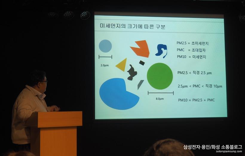 화성시 시민환경교육 '미세먼지 원인과 대책' 특강