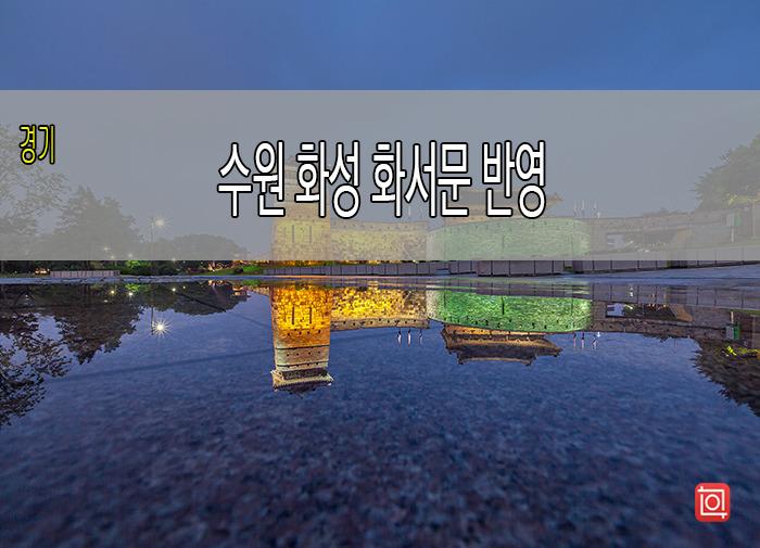 수원 화성 화서문 반영