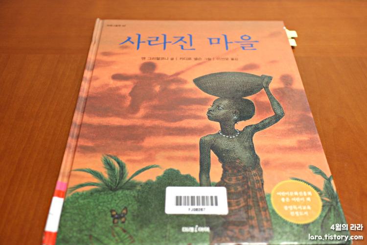 그림책_사라진마을