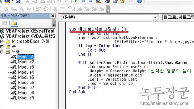 엑셀 VBA 이미지 셀 영역에 맞춰서 넣는 방법, ShapeRange 함수 이용