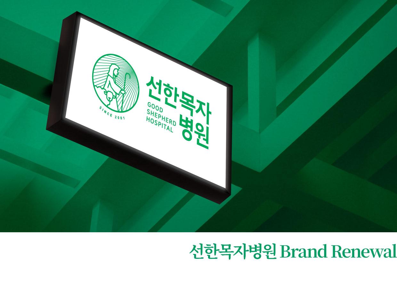 선한목자병원 Brand Renewal