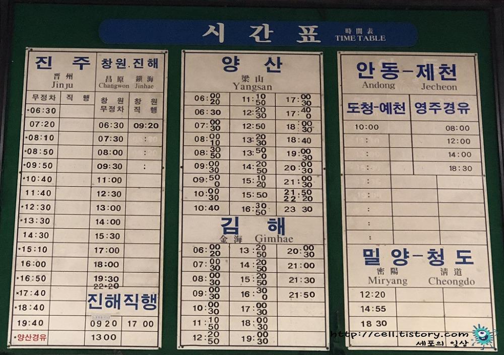 울산시외버스터미널 시간표