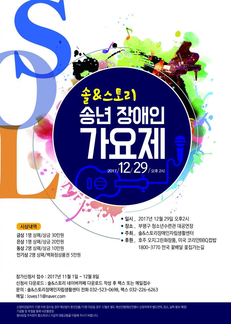 솔&스토리 송년장애인 가요제 참가 신청서