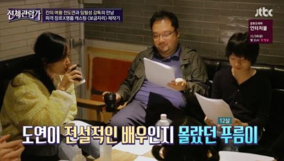 김푸름과 전도연