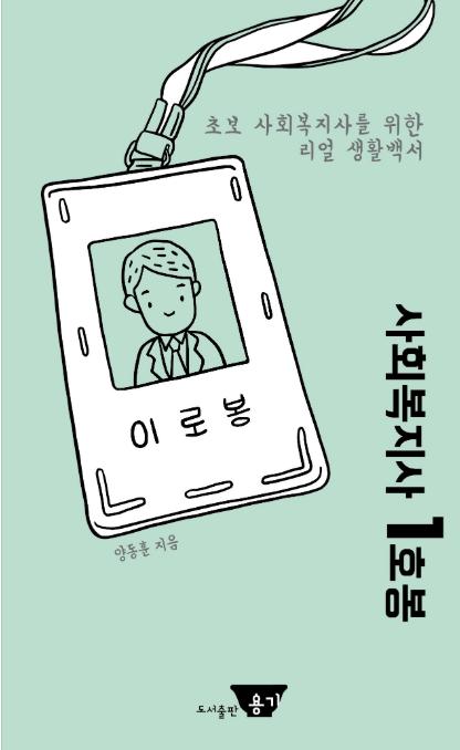 사회복지사 1호봉