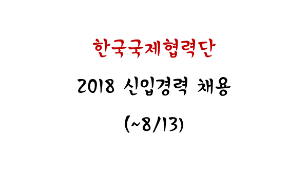 (한국국제협력단) 2018 신입 및 경력 일반직 채용 (~8/13)