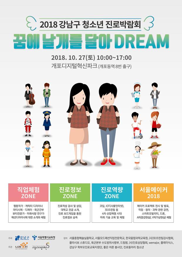 강남구, 2018 청소년 진로박람회 개최