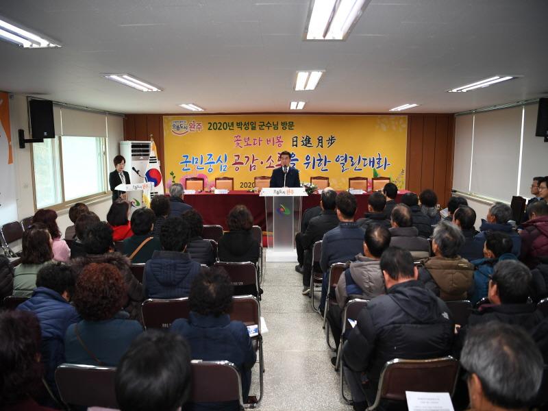 박성일 완주군수 소통행보에 군민들 관심