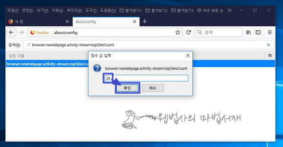 browser.newtabpage.activity-stream.topSitesCount 정수 값 입력