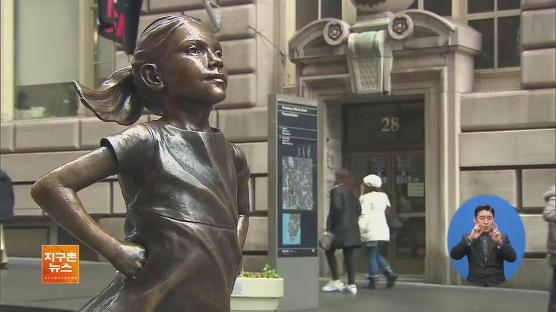 뉴욕 맨해든 겁없는 소녀상 위치와 의미, 크기와 황소상 정리