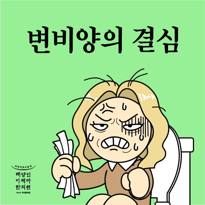 변비양의 결심 - 애니메이션 (더빙)