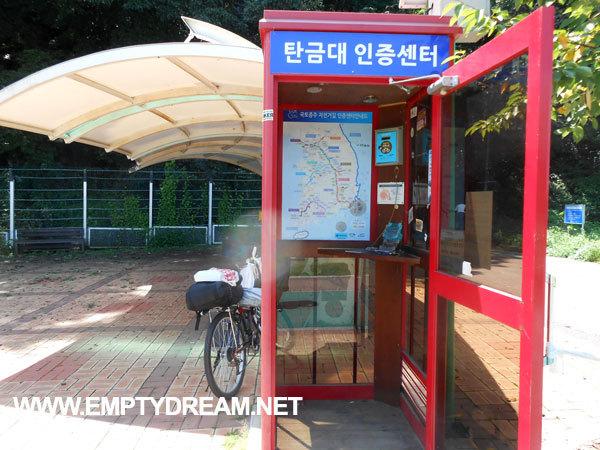 국토종주 자전거길: 탄금대 인증센터