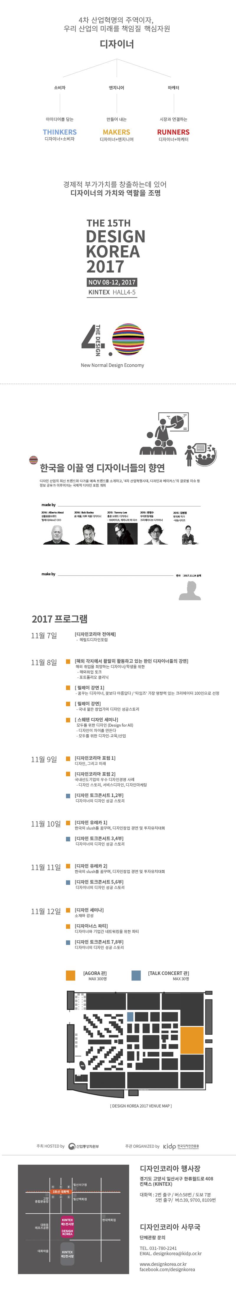 [디자인코리아2017] 한국을 이끌 영 디자이너들의 성공스토리