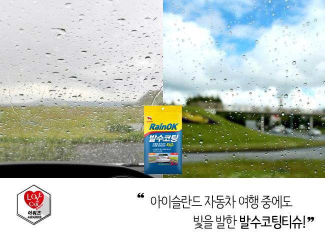 비오는날도 끄덕없는 유리발수코팅의 위력!