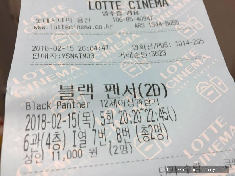 블랙팬서 티켓