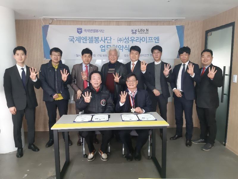 국제엔젤봉사단, 반환상조 아로새김과 업무협약(MOU)체결