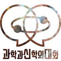 과학과 신학의 대화 단체 회원 가입 및 후원방법