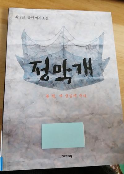 소설 '정막개'와 작가 최명근, 흥미롭고도 처절한 인간의 탐구