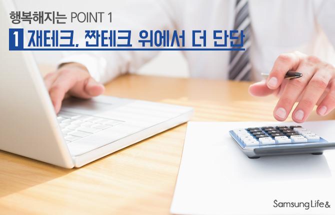 노트북 회사원 책상 계산기 재테크