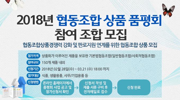 [타기관공고] 2018년 협동조합 상품 품평회 안내