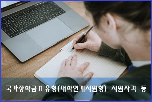 국가장학금Ⅱ유형(대학연계지원형) 지원자격 등