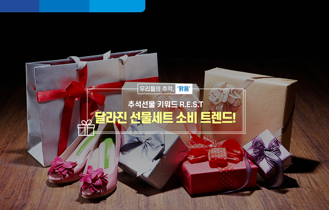 달라진 선물세트 소비 트렌드! 이번 추석 선물 키워드는 <R.E.S.T>