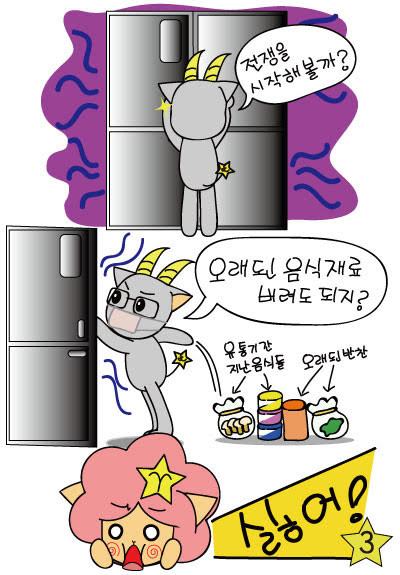냉장고 청소 남편