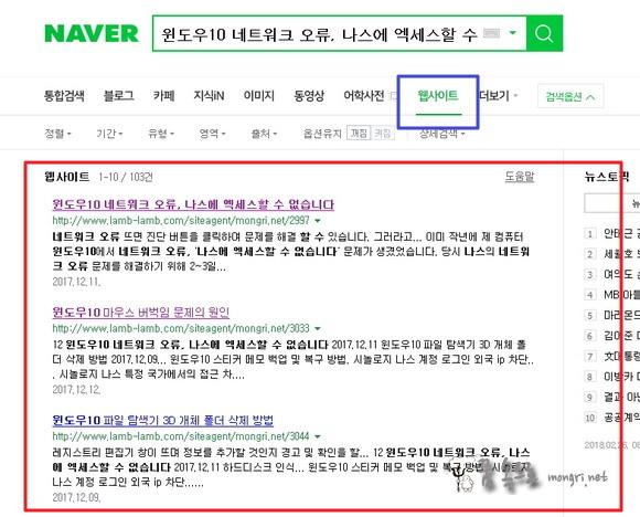 네이버 검색 웹사이트 검색 결과 복사 문서로 가득