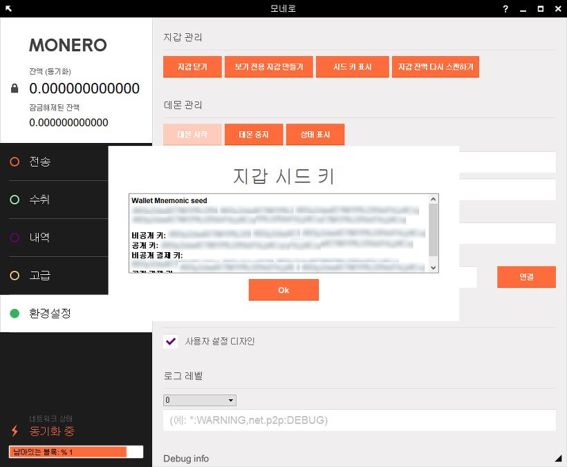 모네로 GUI 개인지갑을 웹지갑으로 로그인