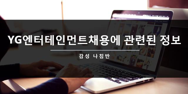 YG엔터테인먼트채용에 관련된 정보