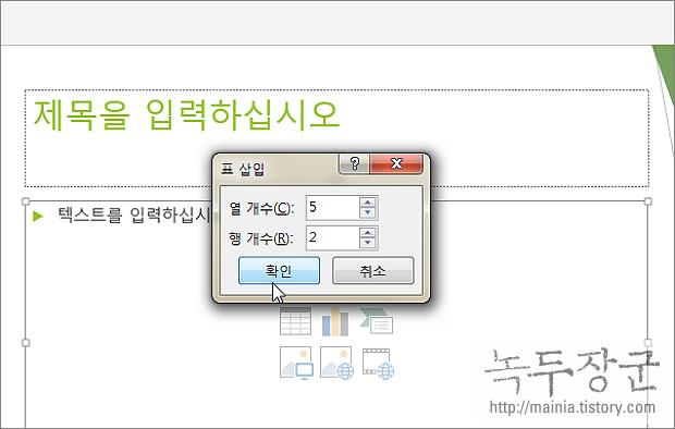 파워포인트 PPT 슬라이드에 표를 추가하는 방법