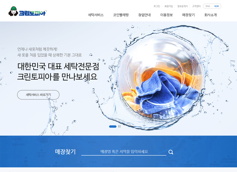 크린토피아 홈페이지