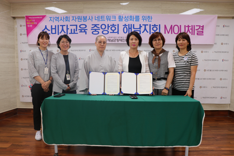 07.12소비자교육중앙회_mou체결
