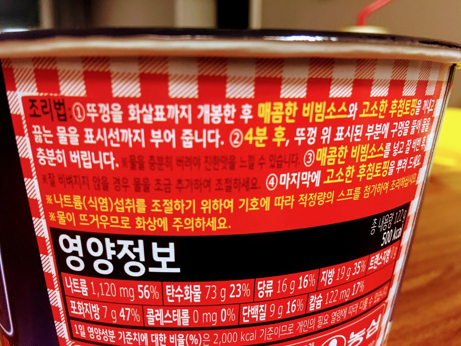 농심 양념치킨라면 조리법 (+칼로리 500kcal)