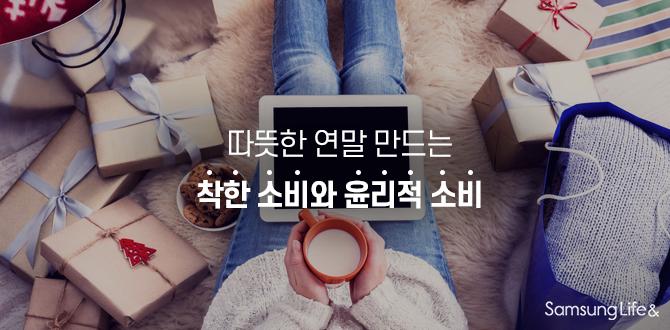 따뜻한 연말 만드는 착한 소비와 윤리적 소비
