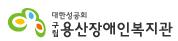 구립용산장애인복지관_logo