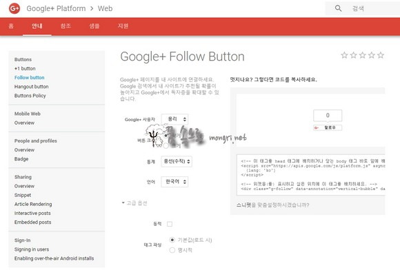 구글플러스 개발자 페이지의 팔로우 버튼