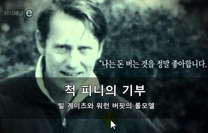 척 피니(찰스 피니) - 기부왕 억만장자, 빌 게이츠와 워런 버핏의 롤모델
