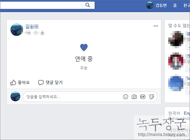 페이스북 Facebook 자신의 정보 연애중으로 설정하는 방법