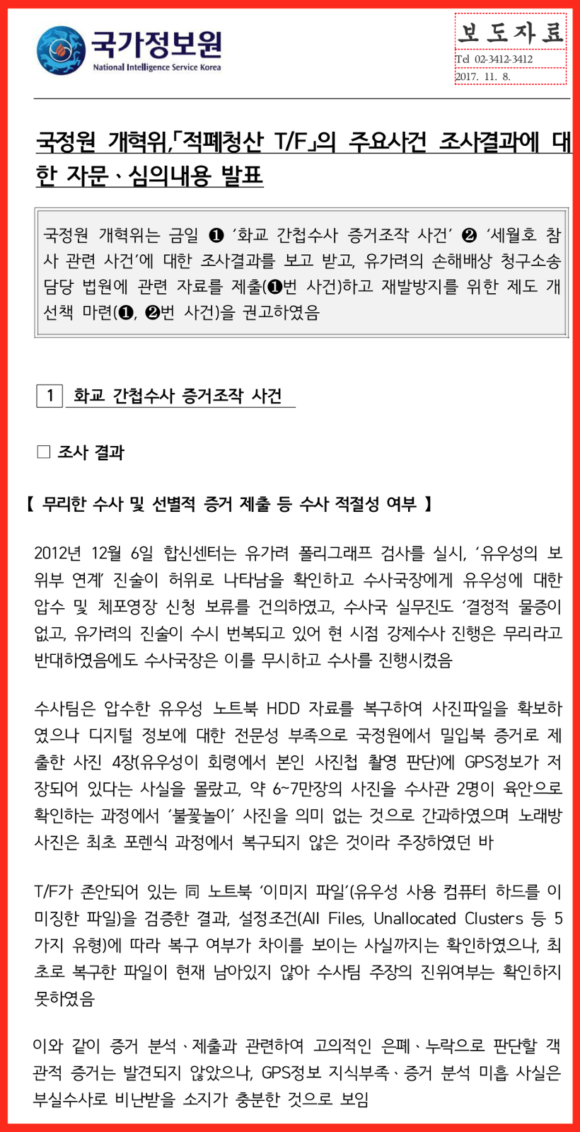 천안함은 분명히 북에 의한 폭침이다.