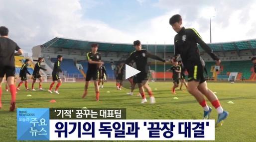"""""""월드컵 보도 승패 보다 과정에 초점두길"""""""