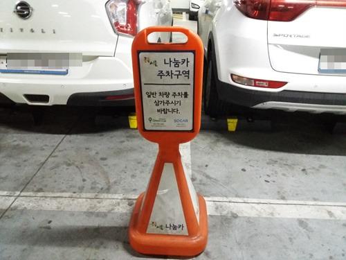 서울에서 쏘카(나눔카 )를 처음 이용해 보니.....