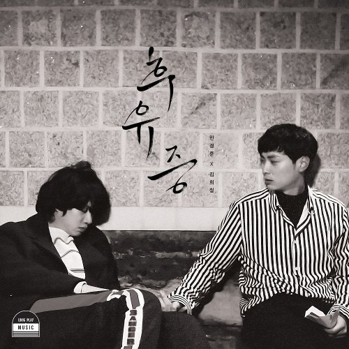 Min Kyung Hoon X Kim Hee Chul - Falling Blossoms Lyrics [English, Romanization]