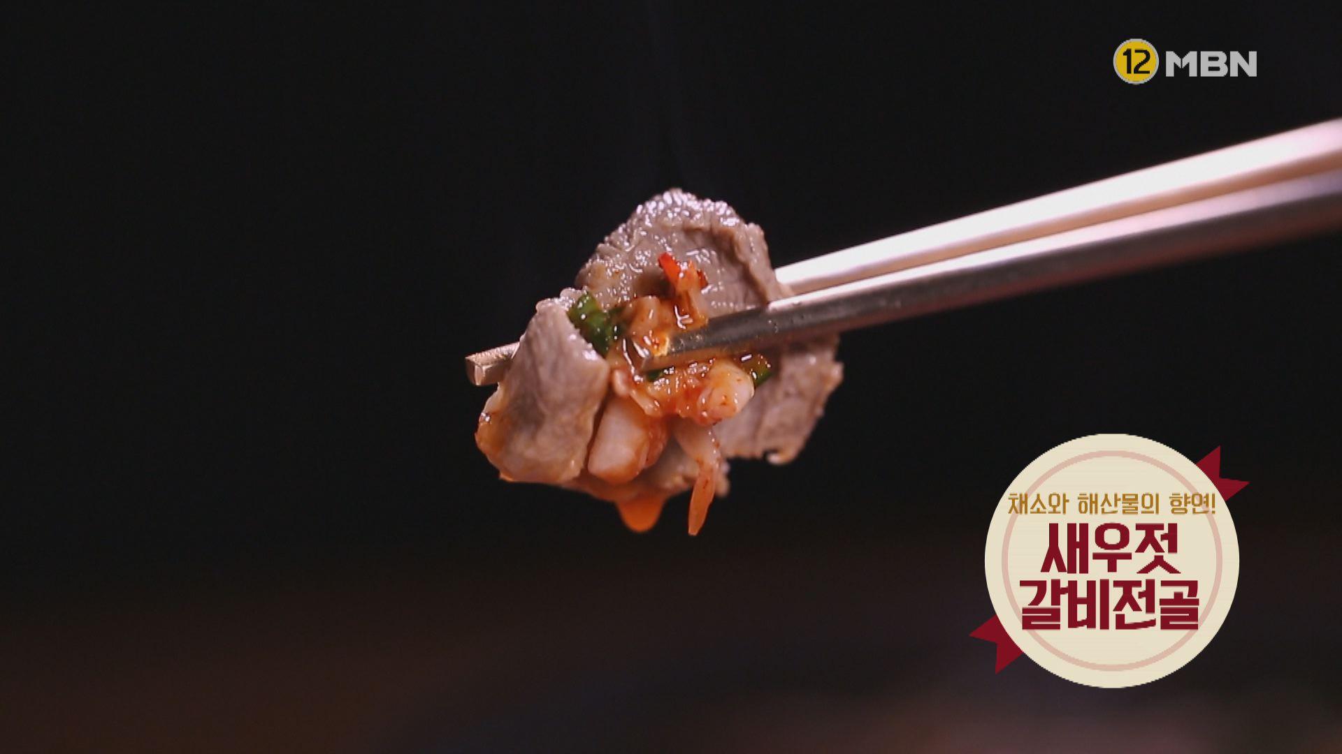 알토란 임성근 새우젓 돼지갈비전골 만드는 법