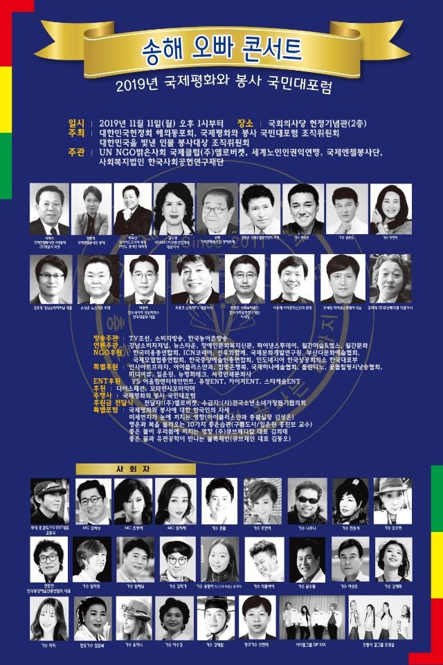 '송해 오빠 콘서트'와 '국제평화와 봉사 국민대포럼'이 열린다