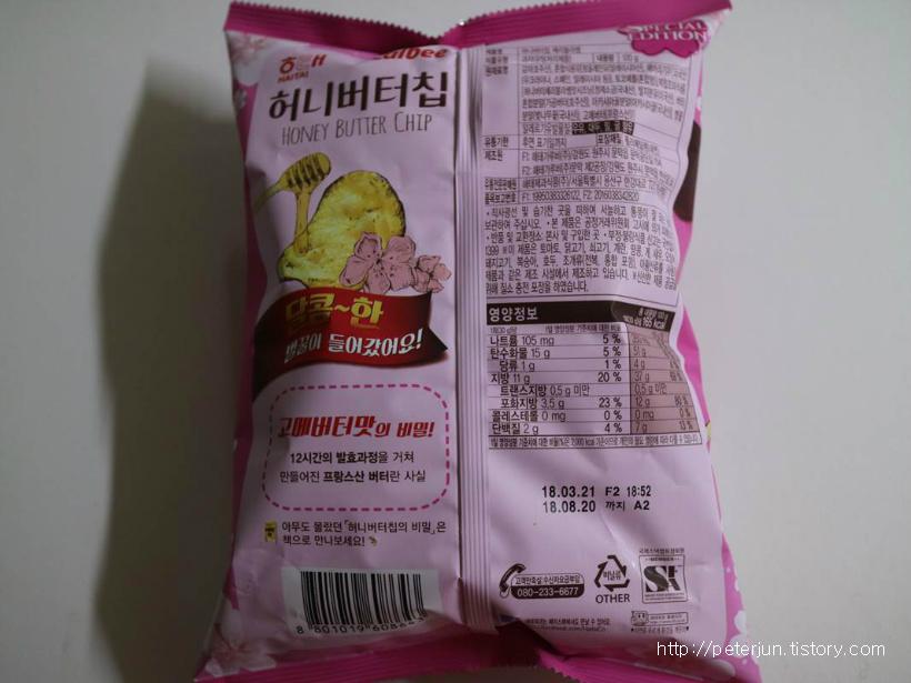 벚꽃 허니버터칩 원재료 칼로리