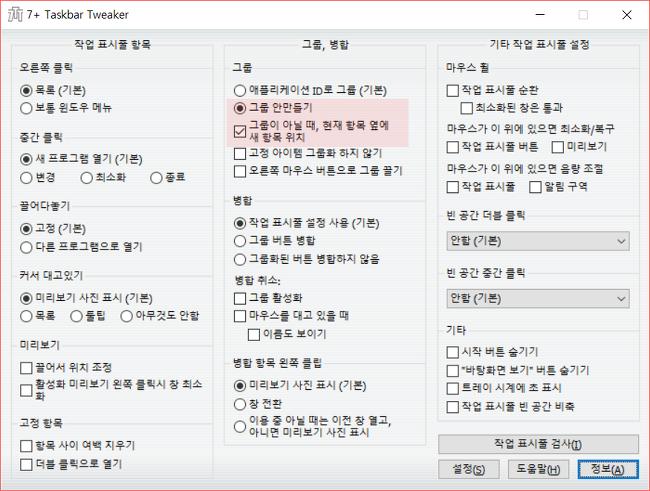 윈도우10 작업표시줄 아이콘 그룹화 하지 않으면서 레이블 숨기기